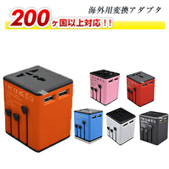 Power supply conversion adapter four colors available-adaptive more than  multi-conversion plug overseas travel fast charging world 200 countries