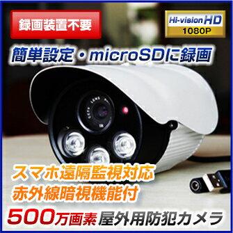 防犯カメラ ワイヤレス 屋外 SDカード 録画 100万画素 録画機不要で日本語マニュアル付き! 防水 暗視対応【LS-SDAP-18】