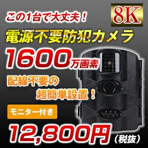 電池式 防犯カメラ SDカード 録画 録音 屋外 屋内 500万画素 電源不要 動体検知 防犯 監視カメラ ハイビジョンで1080Pさらに夜間撮影 防水 防塵 トレイルカメラ