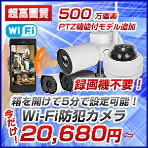 防犯カメラ ワイヤレス 選べる7種類 屋外 SDカード録画 無線 WiFi 243万画素 512GB対応 2018年NEWモデル 220万画素 簡単設定 IPカメラ 屋内 監視カメラ
