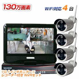 防犯カメラ ワイヤレス 屋外 録画 130万画素 モニター付きでこの価格 選べるカメラ・モニター レコーダーセット ワイヤレスカメラ4台 ドーム PTZ