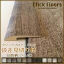 クリックフロアーズ フローリング 床材クリックフロアーズ専用見切り材段差用 1950cm×1本