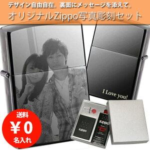 オリジナルZippo ジッポ写真彫刻 名入れ無料・送料...