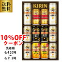 10%OFFクーポン取得可 セール期間先着順(予約)父の日 御中元 ギフト キリン 一番搾り 4種飲み比べセット 送料無料 K-I…