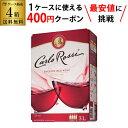 3/1限定全品P4倍3月限定 300円offクーポン箱ワイン 赤ワイン カルロ ロッシ レッド 3L 4箱 ケース(4本入) 送料無料 […