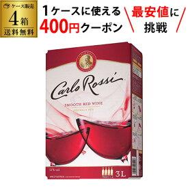 箱ワイン 赤ワイン カルロ ロッシ レッド 3L 4箱 ケース(4本入) 送料無料 [ボックスワイン][BOX][カルロロッシ][BIB][バッグインボックス] RSL