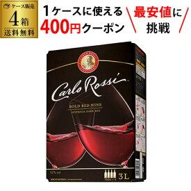 箱ワインカルロ ロッシ カリフォルニア ダーク 3L×4本ケース(4箱入) 送料無料 [ボックスワイン][BOX][カルロロッシ] 3000ml 3,000ml RSL クール便不可