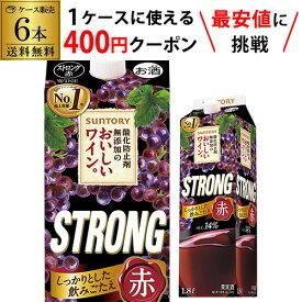 3月限定 300円offクーポン送料無料 サントリー 酸化防止剤無添加のおいしいワイン ストロング赤 1800ml 1.8L 6本入 紙パック 赤ワイン 大容量 RSL