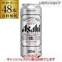 (予約) ビール 送料無料 アサヒ スーパードライ 500ml×48本 1本あたり242円税別2ケース販売(24本×2) 国産 ロング缶 …