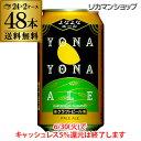 キャッシュレス5%還元対象品クラフト ビール よなよなエール 350ml 缶 48本 送料無料 ヤッホーブルーイング 48缶 2ケース(24本×2)長S