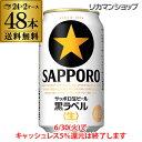 ビール 送料無料 サッポロ 生ビール黒ラベル 350ml 缶×48本 1本当たり190円(税別)2ケース 48缶ビール 国産 サッポロ …
