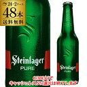 メーカー在庫過多の在庫処分品 訳あり賞味期限2020/6/25 送料無料 スタインラガー ピュア 瓶330ml×48本 ケースニュージーランド 輸入ビール 海外ビールラガービール オールブラックス公式ビール 二個口発送 RSL