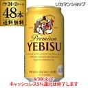 ビール 送料無料 1本当たり205.6円(税別) サッポロ エビスビール 350ml缶×48本 2ケース(48缶)【ご注文は2ケースまで1個口配送可能です!】国産 サッポロ ヱビス 缶ビール 長S yebisucpn004