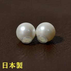 ピアス キャッチ ピアスキャッチ 貝パール 日本製 両耳用 真珠 ピアス パール 留め具