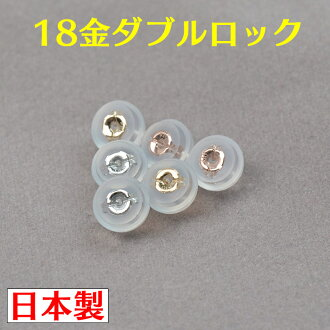 Dropping Silicon catch double lock Silicon double rock earrings catch ears for 1 pair (2 PCs) Pierce catch gold k18 18 gold 18 k 18 k gold does not fall momodia