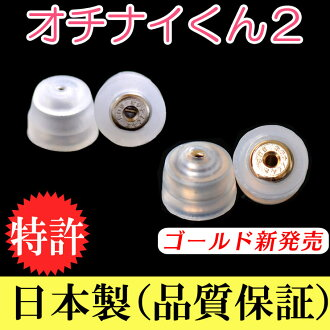 Pierced ears 1 pair (2 PCs) Silicon catch not Pierce catch fall-Kun 2-car drop momodia does not fall