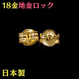 ピアス キャッチ ピアスキャッチ 18k 18金 ペア売り キャッチ 日本製 留め具 ピアスキャッチャー 金属アレルギー対応