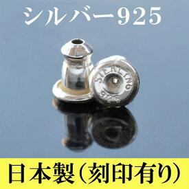 ピアス キャッチ 両耳用 ピアスキャッチ シルバー925 ピアスキャッチャー 日本製 留め具