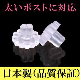 ピアス キャッチ ピアスキャッチ シリコン 花型 キャッチ 日本製 留め具 シリコンキャッチ ピアスキャッチャー 金属アレルギー対応 花びら