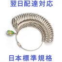 リングゲージ 日本標準規格 金属製 フルサイズ 1〜28号 サイズゲージ リング ゲージ 指