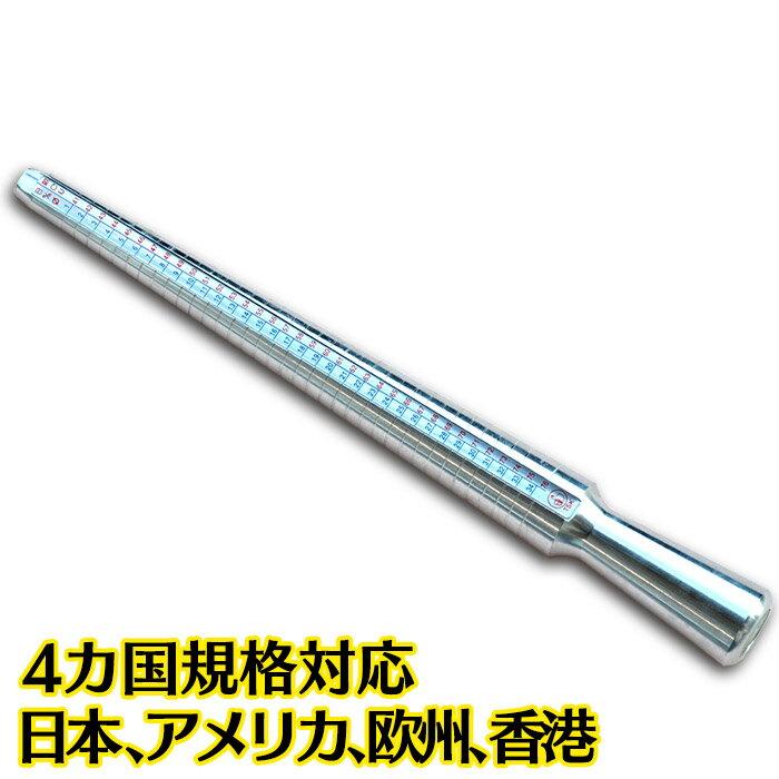リングゲージ棒 日本標準規格 金属製 リング ゲージ リングゲージ 指輪 サイズゲージ リングゲージ ネコポス送料無料