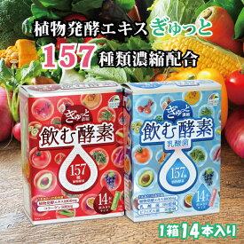 ぎゅっと濃縮 飲む酵素 乳酸菌(15g*14本入) ユニマットリケン