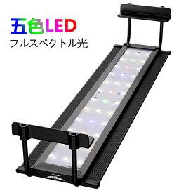 水槽ライト アクアリウムライト LED 観賞魚ライト 42〜65cm 水槽対応 水草育成 水槽用照明 省エネ