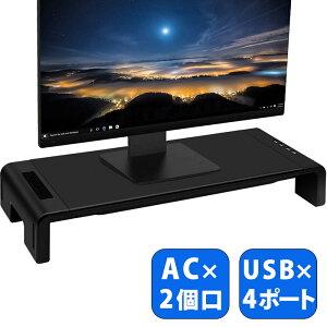 モニター台 モニタースタンド 幅42〜52cm 奥行20cm 机上台 4USBポート USB付き ブラック 机上ラック コンセント付き