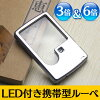 Loupe Magnifier cards Compact Mini portable flat-panel 6 x LED lighted jewelry appraisal magnifying glass precision work inspection Pocket magnifying glass lens