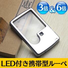 拡大鏡 ルーペ ライト付き 携帯 ポケット 薄型 手持ち LED 虫眼鏡 カード式 ミニ 虫メガネ LED付き LEDライト