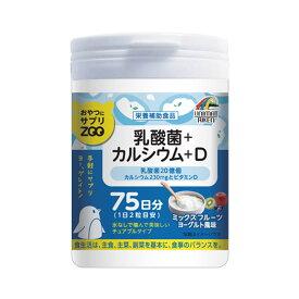 【ユニマットリケン】おやつにサプリZOO 乳酸菌+カルシウム+D 150g(1g×150粒)★ミックスフルーツ&ヨーグルト風味