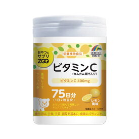 【ユニマットリケン】おやつにサプリZOO ビタミンC150g(1g×150粒)★レモン風味