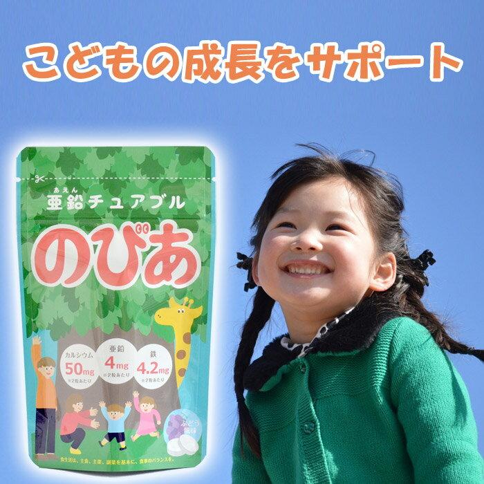 亜鉛 キッズ 子供 こども サプリメント 日本製 チュアブル のびあ 亜鉛 サプリ あえん