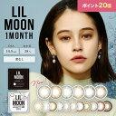 【ポイント20倍】カラコン 韓国 LILMOON リルムーン カラーコンタクトレンズ 1ヶ月 マンスリー 14.5mm 度なし 1month …