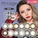 【ポイント20倍】カラコン Mirage ミラージュ ゆきぽよ 度あり カラーコンタクト カラーコンタクトレンズ 14.8mm 14.5mm 度あり 1ヶ月 1month 2枚 デカ目 盛り系 1ヶ月