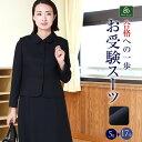 [お受験スーツ]4つボタン濃紺アンサンブル ウール混紡 半袖ワンピース 2点セット 5号 7号 9号 11号 13号 15号 17号 受…