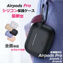 AirPods Pro ケース シリコン airpods pro カバー AirPods カバー カラビナ 柔軟 最新型 高耐久性 AirPodsカバー エア…