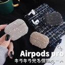 【在庫発送】AirPods Pro ケース キラキラ 2019 airpods pro カバー AirPods第3世代 ケース PC 保護ケース AirPods pr…