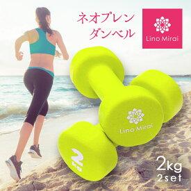 ダンベル ネオプレンダンベル 2kg 2個セット(イエロー)カラーダンベル エクササイズ 筋トレ シェイプアップ ダイエット 筋肉増強 二の腕 痩せ 引き締め