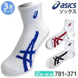 アシックス 靴下 高耐久ソックス ASICS 781-371 ロークルーソックス 3足組 asics 3色1セット 厚手 くつした ショートソックス お徳用 【通年】