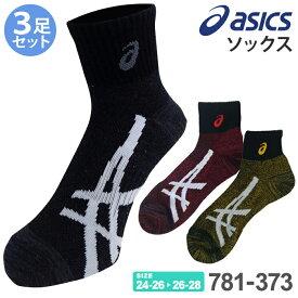 アシックス 靴下 高耐久ソックス ASICS 781-373 ロークルーソックス 3足組 asics 3色1セット 厚手 くつした ショートソックス お徳用 【通年】