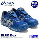 【P10倍】 【最短即日出荷】 安全靴 アシックス BLUE Boa 401 ウィンジョブ 限定カラー 1273A009 CRAFTSMAN PRIDE イ…