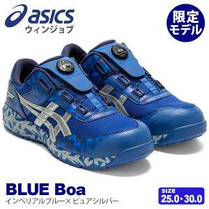【最短即日出荷】 安全靴 アシックス BLUE Boa 401 ウィンジョブ 限定カラー 1273A009 CRAFTSMAN PRIDE インペリアルブルー×ピュアシルバー CP209 asics ブルーボア 安全スニーカー スニーカー セーフティ