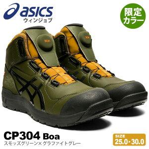 【P5倍】 【最短即日出荷】 安全靴 アシックス ウィンジョブ CP304 Boa asics 【限定カラー】 安全スニーカー ハイカット 靴 限定色 レアカラー 302.スモッズグリーン×グラファイトグレー FCP304 ボ