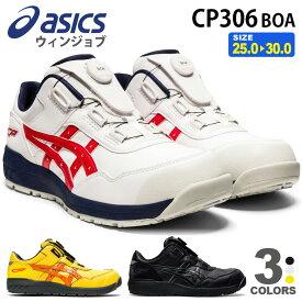 安全靴 アシックス ウィンジョブ CP306 Boa (1273A029) asics 【通年】 ローカット 安全スニーカー スニーカー 靴 FCP306 ダイヤル式 ボア セーフティーシューズ 先芯入り BOA