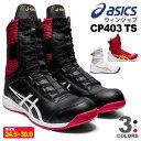 【P5倍】 安全靴 アシックス ウィンジョブ CP403 TS(1271A042) asics 編上 半長靴 ヒモタイプ 【通年】 薄底ソール 安…