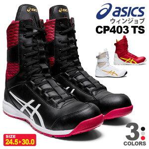 安全靴 アシックス ウィンジョブ CP403 TS(1271A042) asics 編上 半長靴 ヒモタイプ 【通年】 薄底ソール 安全スニーカー 靴 FCP403TS JSAA規格 セーフティーシューズ 幅狭タイプ 先芯入り 耐油