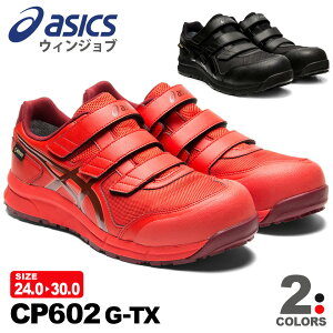 【防水】 安全靴 アシックス ウィンジョブ CP602 G-TX (1271A036) asics 【通年】 ゴアテックス ローカット 安全スニーカー スニーカー 防水シューズ 靴 FCP602 GORE-TEX セーフティーシューズ 先芯入り