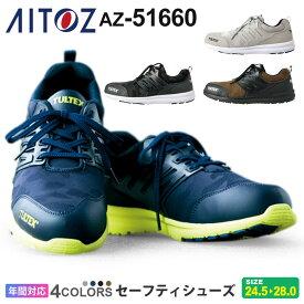 AITOZ セーフティシューズ AZ-51660 仕事 アイトス aitoz 【通年】 ワークシューズ 靴 くつ 軽量 クッション性 樹脂先芯 現場 安全靴 作業靴 先芯入り TULTEX