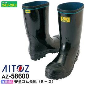 AITOZ 安全ゴム長靴 (K-2) AZ-58600 仕事 アイトス【通年】 セーフティ長靴 ワークシューズ 靴 くつ 農作業 水作業 泥 現場 鋼製先芯